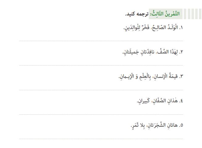 جواب صفحه 9 عربی هفتم