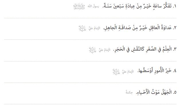 جواب صفحه 10 عربی هفتم