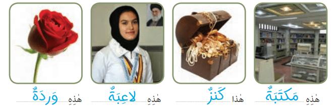 جواب صفحه 12 عربی هفتم