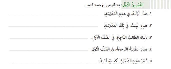 جواب صفحه 4 عربی هفتم