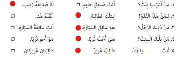 جواب صفحه 23 عربی هفتم