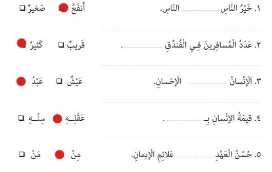 صفحه 26 عربی هفتم