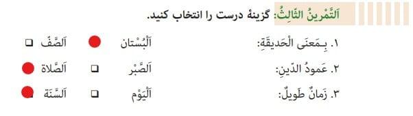 صفحه 18 عربی هفتم