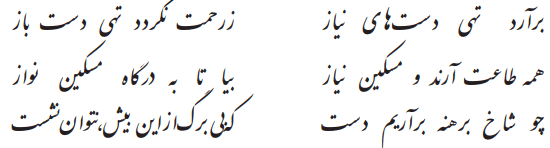 خود ارزیابی صفحه ۲۱ فارسی هفتم