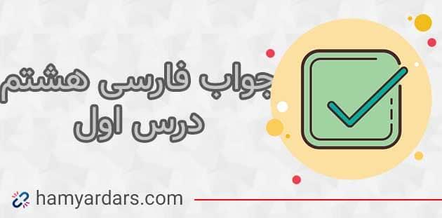 گام به گام درس 1 فارسی هشتم