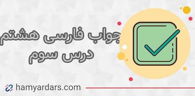 گام به گام درس 3 فارسی هشتم