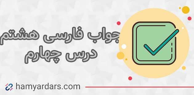 گام به گام درس 4 فارسی هشتم