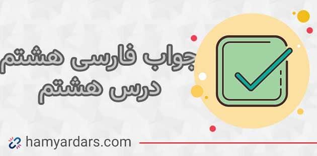 گام به گام درس 8 فارسی هشتم