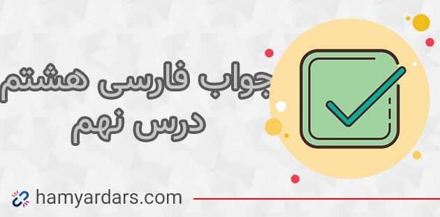 گام به گام درس 9 فارسی هشتم