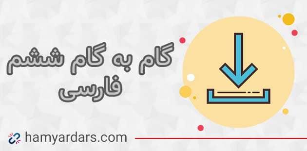 دانلود گام به گام فارسی ششم (رایگان وPDF)