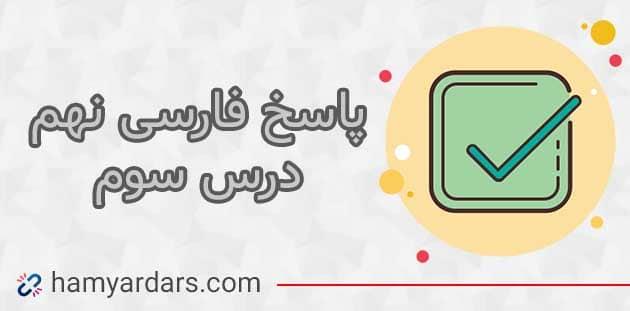 گام به گام فارسی نهم درس 3
