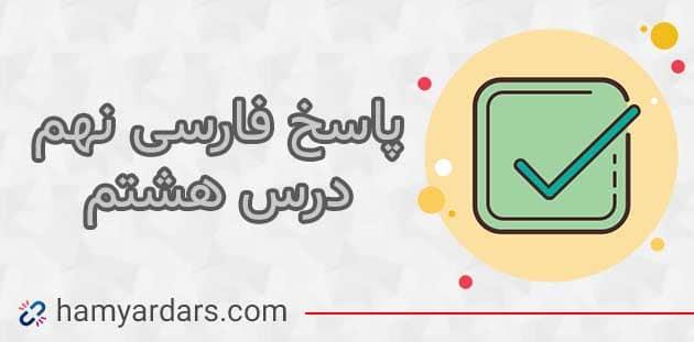 گام به گام فارسی نهم درس 8