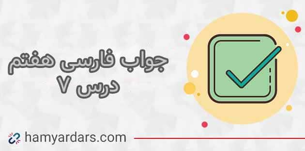 جواب سوالات فارسی هفتم درس 7