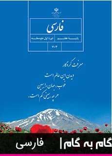 گام به گام فارسی هفتم