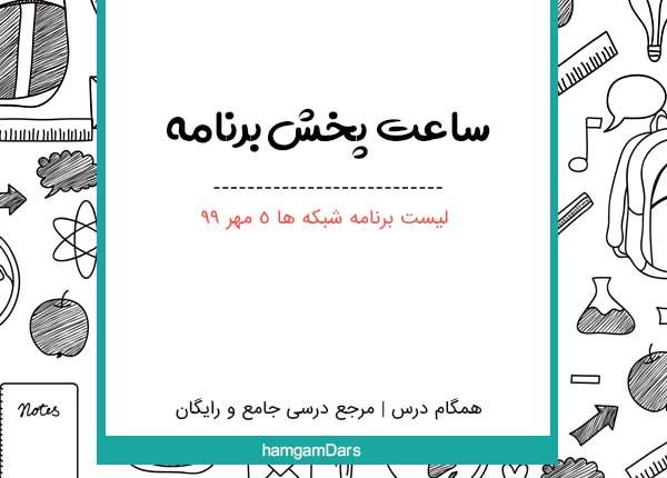 ساعت پخش برنامه آموزشی شبکه آموزش 5 مهر