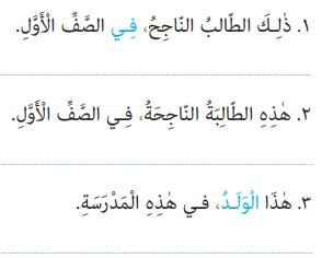 جواب تمرین صفحه 14 عربی هفتم