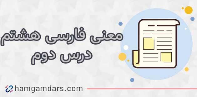 معنی درس 2 فارسی هشتم