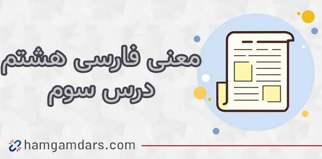 معنی درس 3 فارسی هشتم