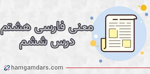 معنی راه نیک بختی فارسی هشتم(درس 6)