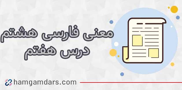 معنی آداب نیکان فارسی هشتم + حکایت خودشناسی (درس 7)