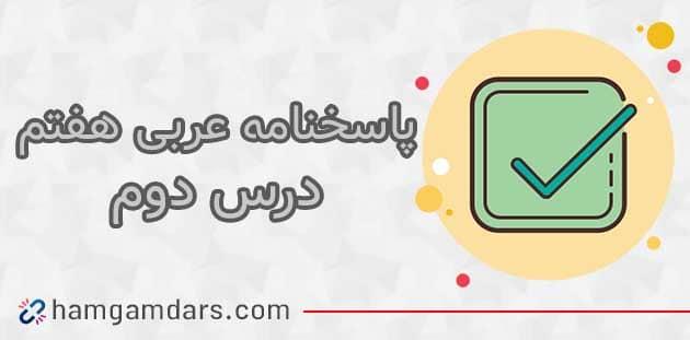گام به گام عربی هفتم درس 2 عربی هفتم