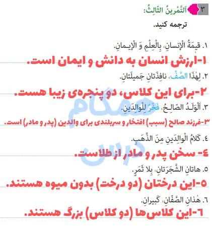 ترجمه صفحه 20 درس اول عربی هفتم