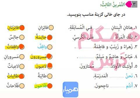 جواب صفحه 25 عربی هفتم