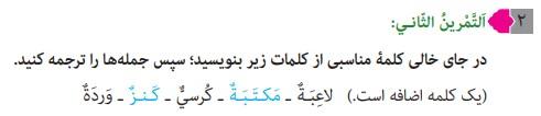جواب صفحه 22 عربی هفتم