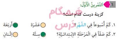 جواب تمرین صفحه 54 عربی هفتم