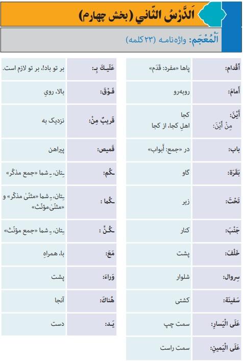 جواب بخش چهارم درس اول عربی هفتم