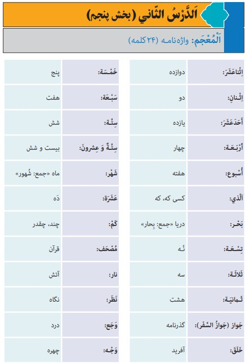 جواب بخش پنجم درس دوم عربی هفتم