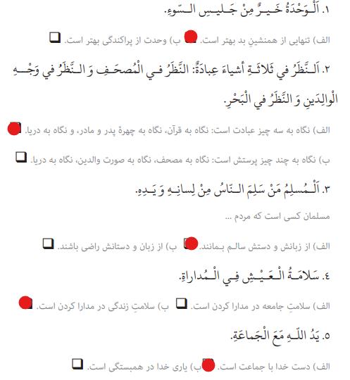 جواب صفحه 4 عربی هشتم
