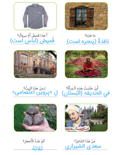 جواب صفحه 6 عربی هشتم