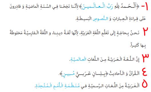 جواب صفحه 2 عربی هشتم