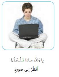 جواب صفحه 21 عربی هشتم