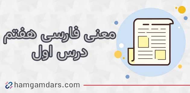 معنی درس اول فارسی هفتم