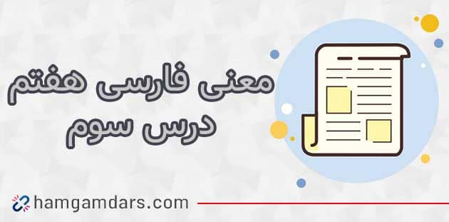 معنی درس سوم فارسی هفتم