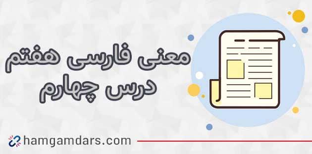 معنی درس چهارم فارسی هفتم