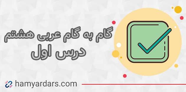 گام به گام درس 1 عربی هشتم