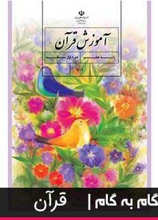 گام به گام قرآن هفتم