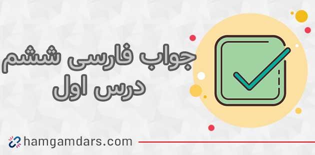 گام به گام درس 1 فارسی ششم