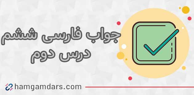 گام به گام درس 2 فارسی ششم