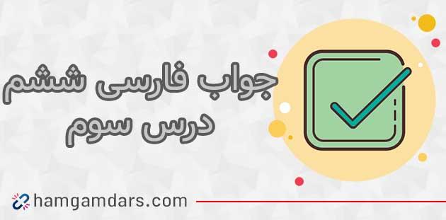 گام به گام درس 3 فارسی ششم