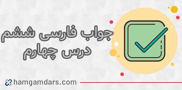 گام به گام درس 4 فارسی ششم