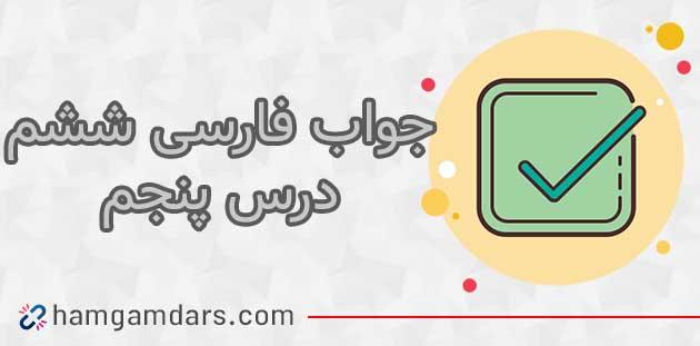 گام به گام درس 5 فارسی ششم