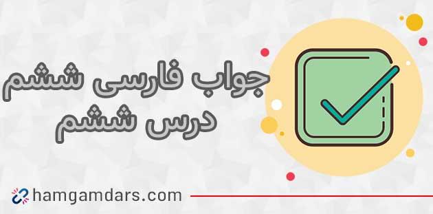 گام به گام درس 6 فارسی ششم