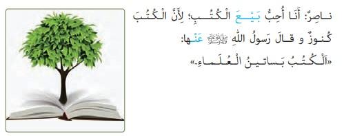 ترجمه متن صفحه 37 درس سوم عربی هشتم