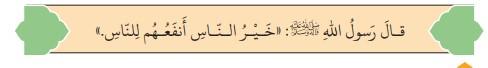 معنی حدیث صفحه 38 عربی هشتم