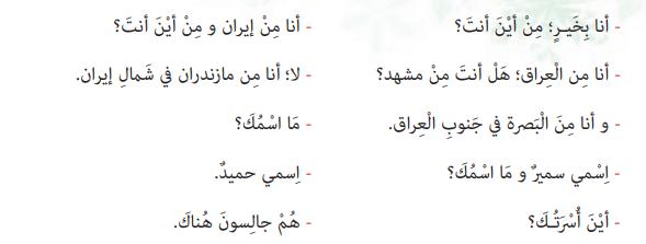 جواب صفحه 34 عربی هفتم