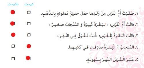 جواب صفحه 46 عربی هشتم